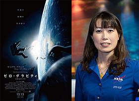「ゼロ・グラビティ」のポスターと宇宙飛行士の山崎直子氏「ゼロ・グラビティ」