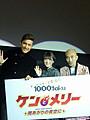 イケメン俳優フー・ビン「全部日本語で大変だった」竹中&北乃との撮影語る