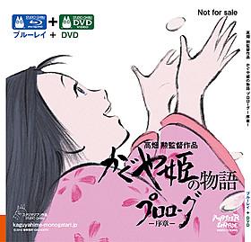 100万枚が配布される 「かぐや姫の物語 プロローグ-序章-」「かぐや姫の物語」