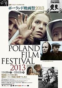 ポーランド映画祭ポスター画像「アンナと過ごした4日間」
