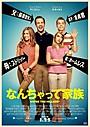 全米でまさかの大ヒット「なんちゃって家族」2014年1月日本上陸!