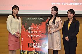 京師美佳氏(中央)が女性に向けて防犯術を解説「ザ・コール 緊急通報指令室」