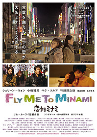 「Fly Me To Minami 恋するミナミ」ポスター画像「Fly Me To Minami 恋するミナミ」