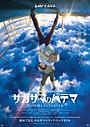 「サカサマのパテマ」アジア太平洋映画賞にノミネート 北米公開も決定