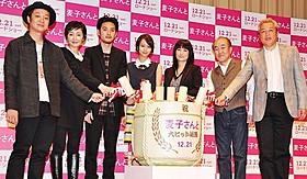 吉田恵輔監督と出演キャストがずらり勢ぞろい!「麦子さんと」