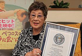 世界最高齢映画初主演女優としてギネス 世界記録に認定された女優の赤木春恵
