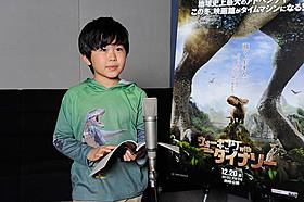 ダイナソーこども大使の鈴木福くんが吹き替え声優にも挑戦「ウォーキング with ダイナソー」