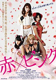 人気若手女優4人が「赤×ピンク」で激突!「赤×ピンク」