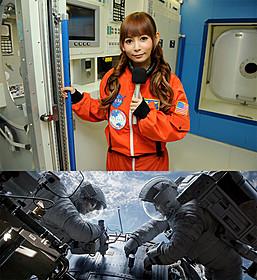 """""""宇宙センターレポーター""""のしょこたんと 「ゼロ・グラビティ」の場面写真「ゼロ・グラビティ」"""