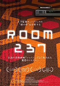 「ROOM237」ポスター画像「シャイニング」