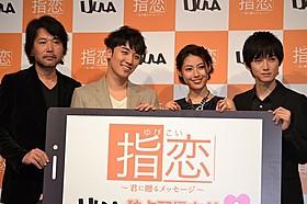 「指恋」イベントに参加したV.I、瀧本美織ら