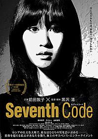 日本公開の決まった「Seventh Code」 ポスタービジュアル「Seventh Code」