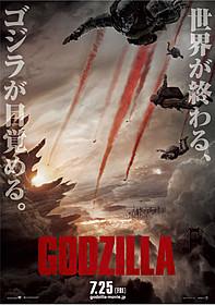 「GODZILLA」予告編がついに公開!「パシフィック・リム」