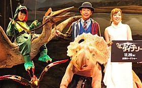 (左から)鈴木福くん、木梨憲武、平原綾香「ウォーキング with ダイナソー」