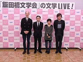 トークイベントに出席した 平野啓一郎、田中慎弥ら