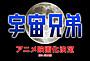 アニメ「宇宙兄弟」映画化 原作者書き下ろしストーリーで14年夏公開