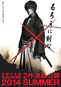 京都大火を予感させる焼け焦げたティザーポスター「るろうに剣心」