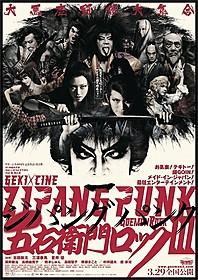 人気演目第3弾「ZIPANG PUNK 五右衛門ロックIII」