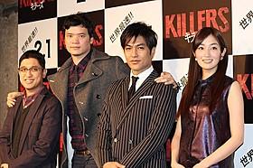 (左から)モー・ブラザースのふたり、北村一輝、高梨臨「KILLERS キラーズ」