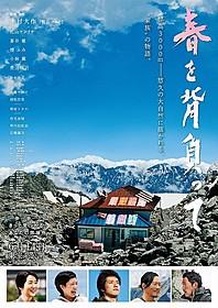 標高3000m立山連峰が舞台「春を背負って」
