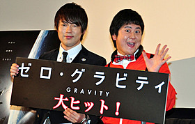 """(左より)""""ゴミ芸人""""村本と、宇宙服を着て登場の中川「ゼロ・グラビティ」"""