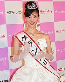 「Miss of Miss」の称号を手にした鎌田あゆみさん