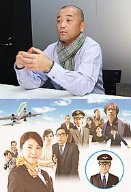 撮影を振り返る山本(上)と 「大空港2013」のメインビジュアル(下)「地獄でなぜ悪い」