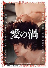 「愛の渦」本ポスター「愛の渦」