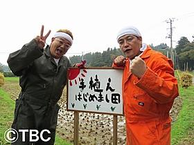 気仙沼寿司を復活させるためにコメ作り!