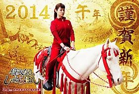 公式サイトに期間限定で掲出される、白馬に またがるグレース清子の謹賀新年ビジュアル「偉大なる、しゅららぼん」