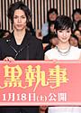 水嶋ヒロ「黒執事」に不退転の決意!「この勝負に勝ちたい」