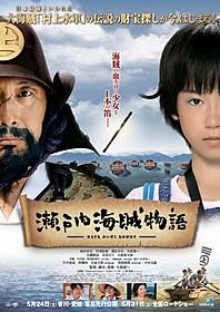 瀬戸内海が舞台のアドベンチャー「瀬戸内海賊物語」
