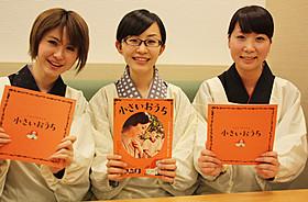 「小さいおうち」をPRする(左から) 本橋彩氏、村松瑛里子宣伝プロデューサー、生田怜子氏「小さいおうち」