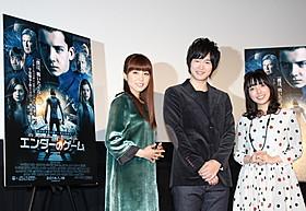 人気声優の逢坂良太、佐藤聡美、 白石涼子が初日舞台挨拶に登壇「エンダーのゲーム」