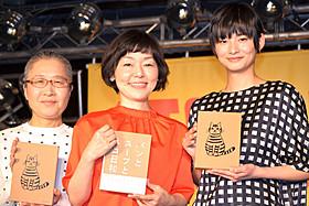 トークイベントに出席した(左から) もたいまさこ、小林聡美、伽奈「かもめ食堂」