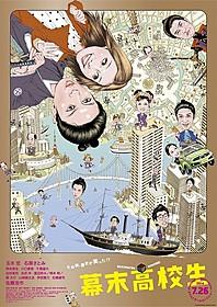 「ぴあ」の表紙で知られる及川正通氏 が手がけた「幕末高校生」のビジュアル「幕末高校生」