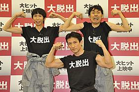 ボディガードの冨岡氏(中央)と、 肉体派(?)ぶりをアピールするアンガールズ「大脱出」