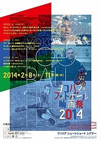 サッカー映画の祭典が今年も開催「サントス 美しきブラジリアン・サッカー」