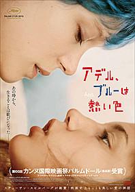 「アデル、ブルーは熱い色」ポスター画像「アデル、ブルーは熱い色」