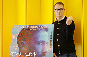 日本滞在を満喫したニコラス・ウィンディング・レフン監督「オンリー・ゴッド」