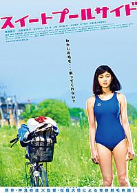 異色青春劇「スイートプールサイド」の ポスタービジュアルが完成「アフロ田中」