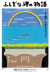 和田誠氏が題字・絵を手がけた 「ふしぎな岬の物語」ポスター「ふしぎな岬の物語」