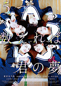 東京女子流初主演映画の ポスター&特報映像が完成「5つ数えれば君の夢」