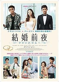 テギョンは映画初出演にして主演「結婚前夜 マリッジブルー」