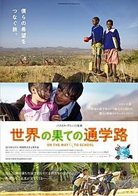 「世界の果ての通学路」ポスター「世界の果ての通学路」