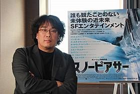取材に応じたポン・ジュノ監督「スノーピアサー」