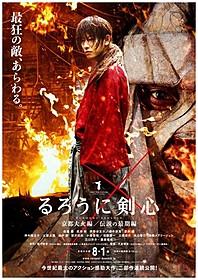 「るろ剣」続編2部作、ティザーポスター第2弾「るろうに剣心」