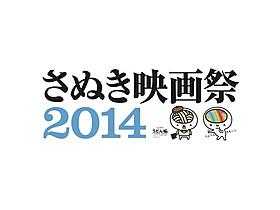 さぬき映画祭2014は2月14日開幕!「魔女の宅急便」