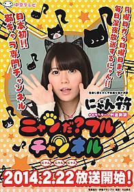 猫キャラだけを扱う専門番組 「ニャンだ?フルチャンネル」