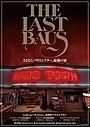 爆音上映の聖地・吉祥寺バウスシアターが5月末で閉館 イベント「THE LAST BAUS」開催